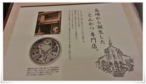 長崎で誕生@とんかつ浜勝 北九州到津店