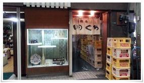 角打ちスペース入口@いのくち酒店
