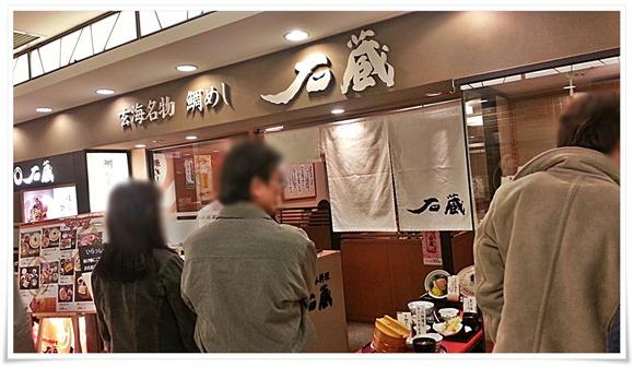 博多鯛めしと日本料理 石蔵@博多のごはん処