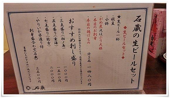 生ビールセットメニュー@博多鯛めしと日本料理 石蔵
