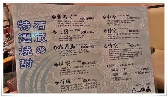 特選焼酎@博多鯛めしと日本料理 石蔵