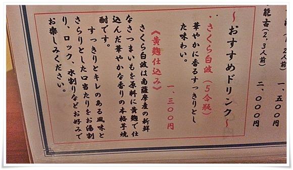 おすすめドリンク@博多鯛めしと日本料理 石蔵