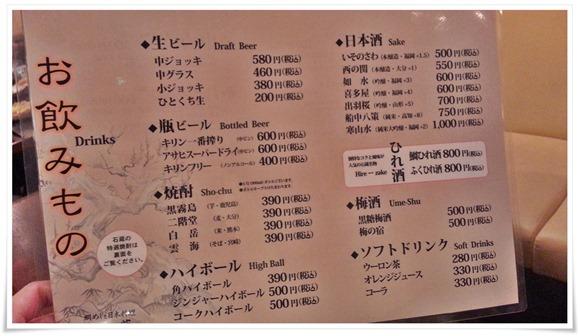 ドリンクメニュー@博多鯛めしと日本料理 石蔵