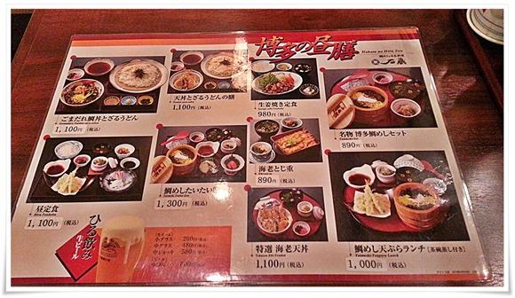 昼膳メニュー@博多鯛めしと日本料理 石蔵