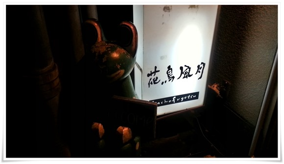 店頭のカエル@花鳥風月(かちょうふうげつ)