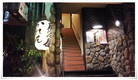 六味三徳 かれん@八幡東区中央 店舗入口