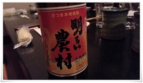 明るい農村ボトル@六味三徳 かれん