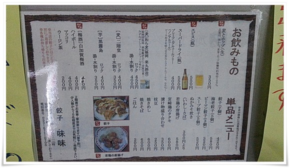 メニュー@餃子の味味