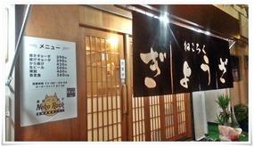 店舗入口@黒崎食堂ねころく