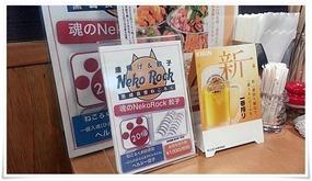 Neko Rock@黒崎食堂ねころく