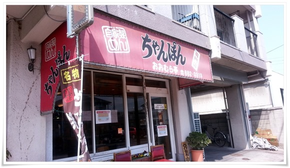 ちゃんぽん専門店 おおむら亭@戸畑区境川