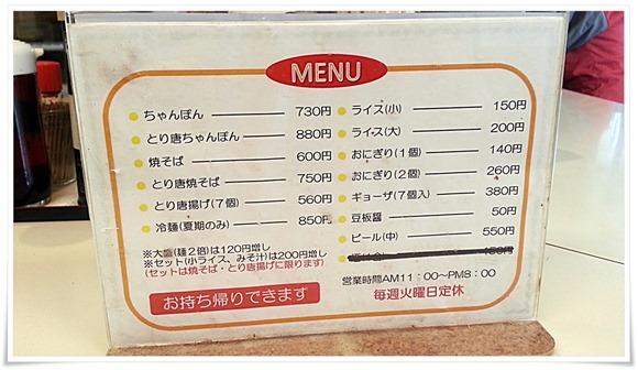 メニュー@ちゃんぽん専門店 おおむら亭