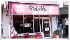 店舗外観@ちゃんぽん専門店 おおむら亭