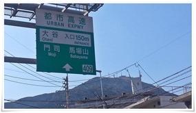 北九州都市高速大谷IC&皿倉山
