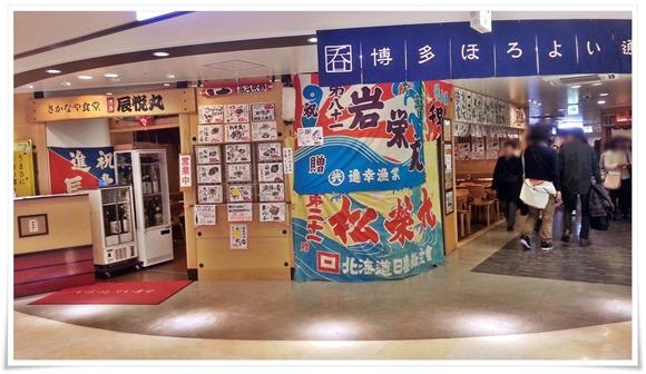 博多ほろよい通り入口@さかなや食堂 辰悦丸
