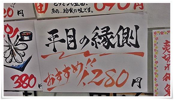 平目の縁側メニュー@さかなや食堂 辰悦丸