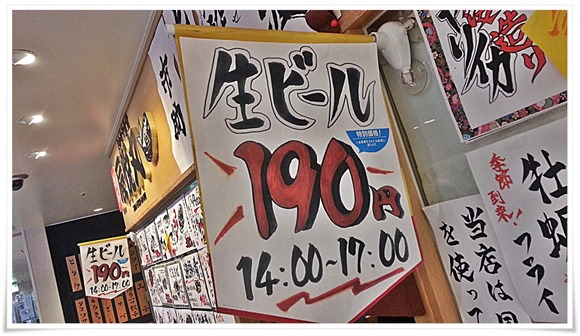生ビール190円@さかなや食堂 辰悦丸