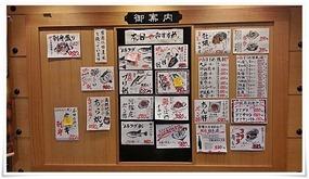 本日のおすすめメニュー@さかなや食堂 辰悦丸