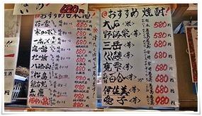 おすすめ焼酎@さかなや食堂 辰悦丸