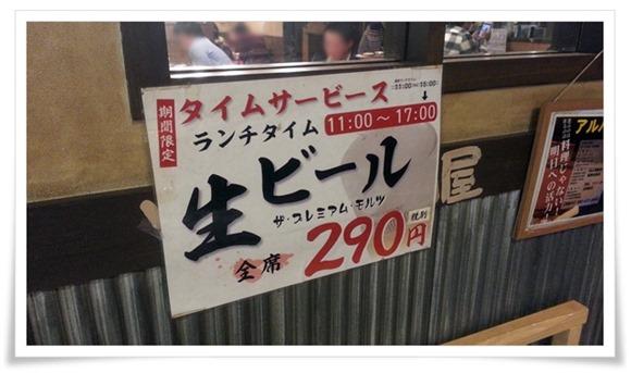 タイムサービス@焼とり居酒屋 竹乃屋