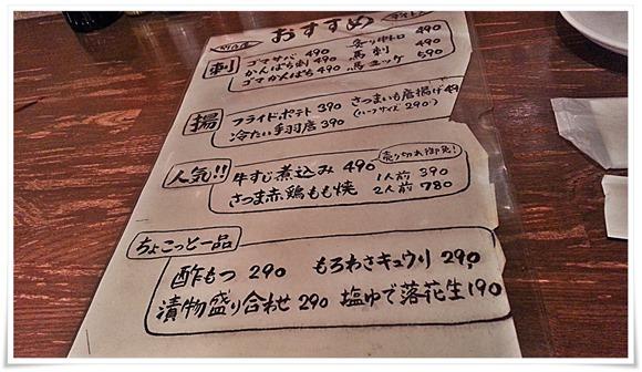おすすめメニュー@焼とり居酒屋 竹乃屋