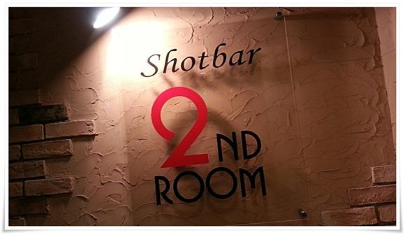 shotbar 2NDROOM@黒崎