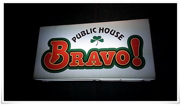 店頭の看板@PUBLIC HOUSE BRAVO!