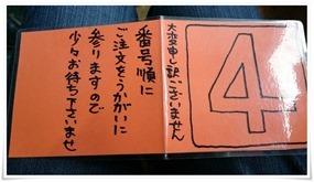 番号札@ちゅるるちゅーらラーメン研究所