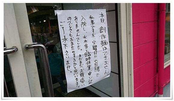 創作メニューはNG@ちゅるるちゅーらラーメン研究所