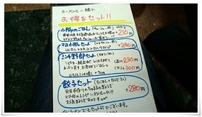 お徳なセットメニュー@ちゅるるちゅーらラーメン研究所