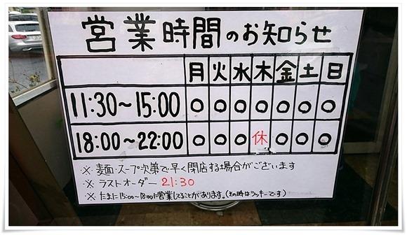 営業案内@ちゅるるちゅーらラーメン研究所