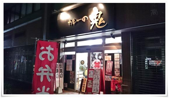 カレーの鬼@八幡東区西本町 店舗外観
