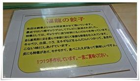 福龍の餃子説明@福龍ラーメン