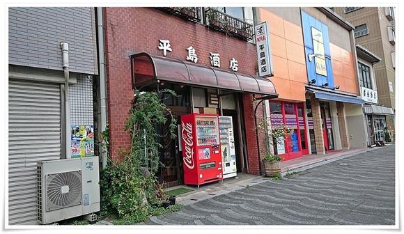 店舗外観@平島酒店