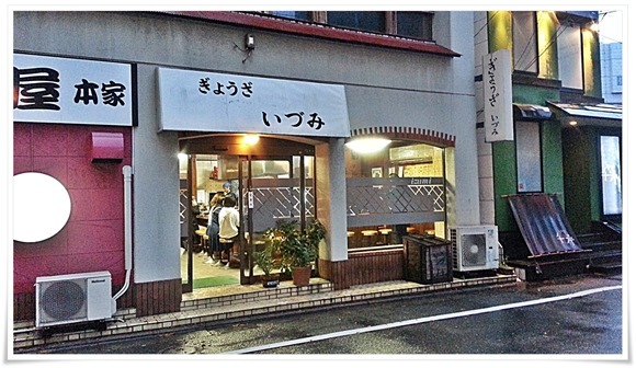 ぎょうざ いづみ@八幡西区黒崎 店舗外観
