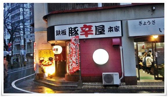 お隣の鉄板 豚辛屋 本店@ぎょうざ いづみ