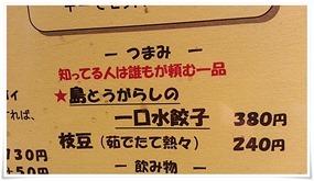 餃子メニュー@担々たぬき らーめんKIWAMI