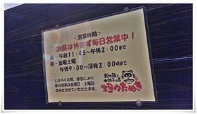 営業時間@担々たぬき らーめんKIWAMI
