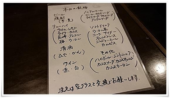 """本日の飲み物メニュー@家ごはんで晩酌 木春""""(こばる)"""