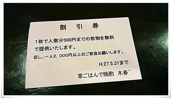 """割引券ゲット@家ごはんで晩酌 木春"""""""