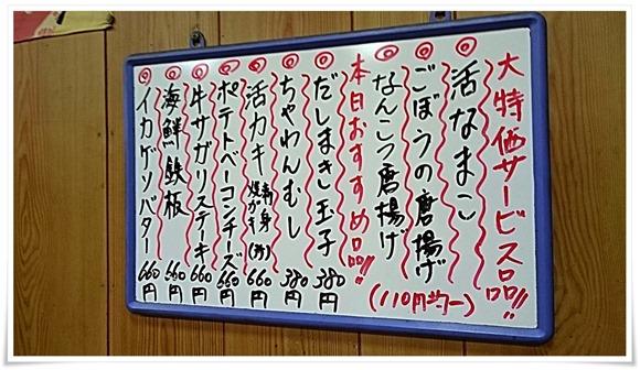 大特価サービス品メニュー@おとみさん