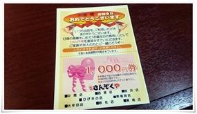 1000円お食事券@さんぞくや 帆柱店