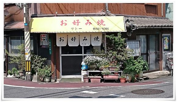 お好み焼き さとう@八幡東区春の町