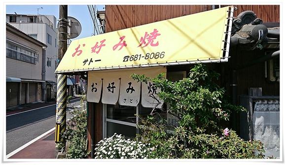 店舗入口@お好み焼き さとう