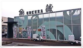 店舗外観@魚蔵戸畑店