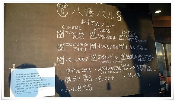店頭のおすすめメニュー@八幡バル8(ヤハタバルオチョ)