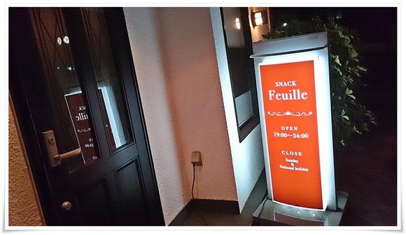 店舗入口@SNACK Feuille