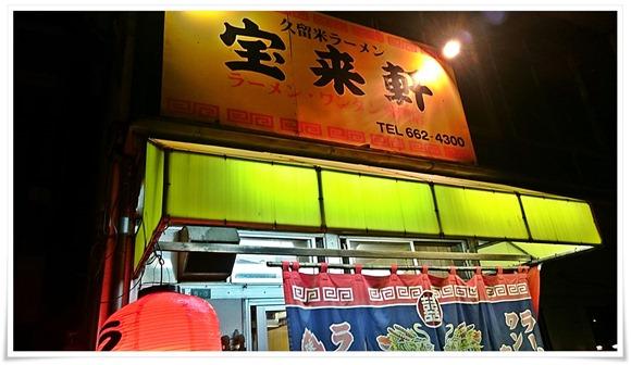 黄色の看板が目立ってます@久留米ラーメン 宝来軒