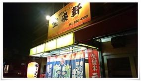 店舗外観@久留米ラーメン 宝来軒