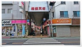 楠銀天街入口@海鮮いづつ
